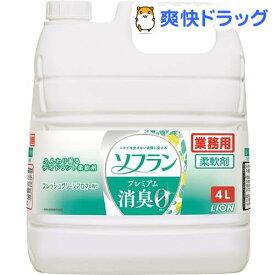 ソフラン プレミアム消臭 柔軟剤 フルーティグリーンアロマの香り 業務用(4L)【ソフラン】