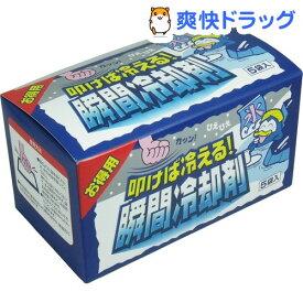 叩けば冷える 瞬間冷却剤(5袋入)