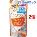 ソフラン プレミアム消臭 柔軟剤 アロマソープの香り 詰め替え(450ml*2コセット)【ソフラン】