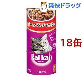 カルカン ハンディ缶 ビーフ&フィッシュ 1歳から(160g*18缶セット)【カルカン(kal kan)】[キャットフード]