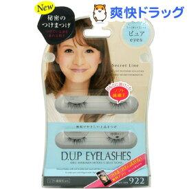 ディーアップ(D.U.P) アイラッシュ シークレットライン 922 ピュアアイズ(1セット)【ディーアップ(D.U.P)】