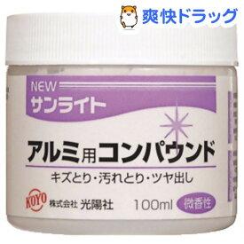 KOYO NEWサンライト アルミ用(100ml)【KOYO】