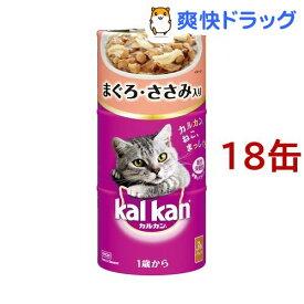 カルカン ハンディ缶 まぐろ・ささみ入り 1歳から(160g*18缶セット)【カルカン(kal kan)】[キャットフード]