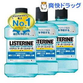 薬用リステリン ターターコントロール(1000ml*3コセット)【n8x】【LISTERINE(リステリン)】[マウスウォッシュ]