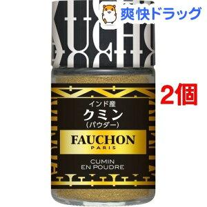 フォション クミン パウダー(18g*2個セット)【FAUCHON(フォション)】