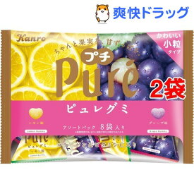 カンロ ピュレグミ アソートパック(8袋入*2セット)【ピュレグミ】