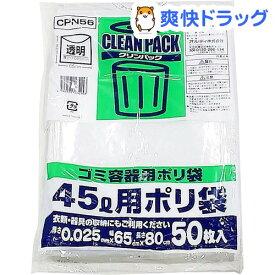 オルディ クリンパック 45L 0.025mm 透明 CPN56(50枚入)