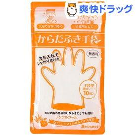 からだふき手袋 無香料(10枚入)