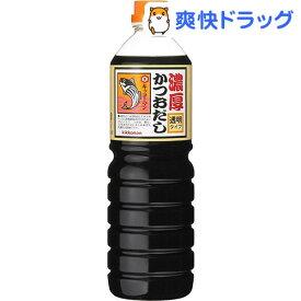 キッコーマン 濃厚かつおだし 透明タイプ 業務用(1.2kg)【デルモンテ】