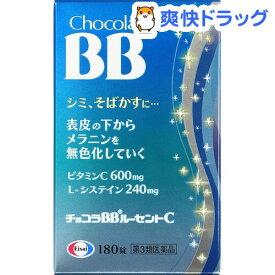 【第3類医薬品】チョコラBBルーセントC(180錠)【チョコラBB】