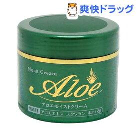 アロエモイストクリーム(160g)[ハンドクリーム]