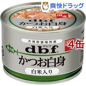 デビフ かつお白身 白米入り(150g*4缶セット)【デビフ(d.b.f)】[ドッグフード]