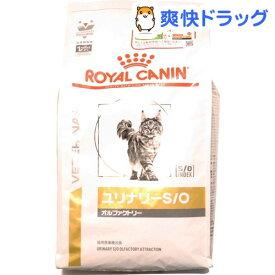 ロイヤルカナン 猫用 ユリナリーS/O オルファクトリー(4kg)【ロイヤルカナン(ROYAL CANIN)】