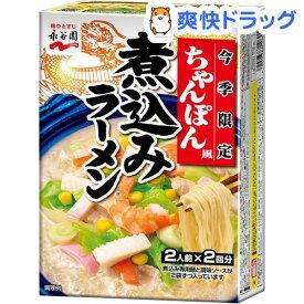永谷園 煮込みラーメン ちゃんぽん風(286g)【煮込みラーメン】