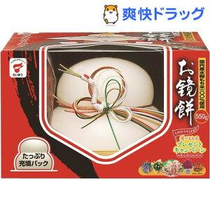 【訳あり】たいまつ お鏡餅(550g)【taimatsu(たいまつ)】