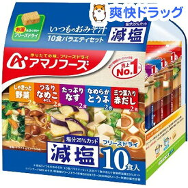 アマノフーズ 減塩 いつものおみそ汁 バラエティセット(10食入)【アマノフーズ】[味噌汁]