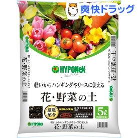 ハイポネックス 花・野菜の土(5L)【ハイポネックス】