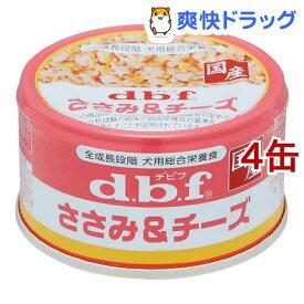 デビフ ささみ&チーズ(85g*4缶セット)【デビフ(d.b.f)】[ドッグフード]