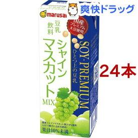 マルサン ソイプレミアム ひとつ上の豆乳 シャインマスカット(200ml*24本セット)【マルサン】