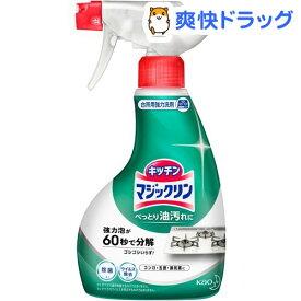 マジックリン キッチン用洗剤 ハンディスプレー(400ml)【マジックリン】