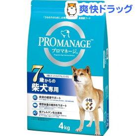 プロマネージ 7歳からの柴犬専用(4kg)【dalc_promanage】【m3ad】【プロマネージ】[ドッグフード]