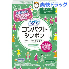 チャーム コンパクト タンポン スーパー(8コ入)【ソフィ】