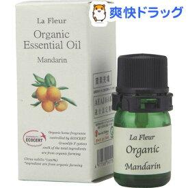 ラ・フルール オーガニックオイル マンダリン(2ml)【ラ・フルール】