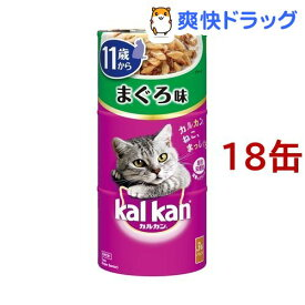 カルカン ハンディ缶 まぐろ味 11歳から(160g*18缶セット)【カルカン(kal kan)】[キャットフード]