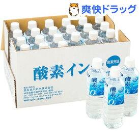 酸素イン O2 500ml(24本入)【奥長良川名水】[水]