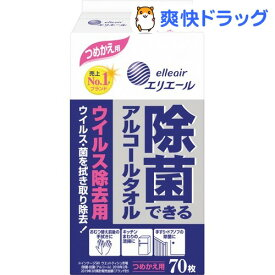 エリエール 除菌できるアルコールタオル ウイルス除去用 つめかえ用(70枚入)【エリエール】[ウェットティッシュ]