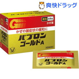 【第(2)類医薬品】パブロンゴールドA微粒(44包)【パブロン】