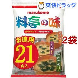 生みそ汁 料亭の味(21食入*2コセット)【料亭の味】[味噌汁]