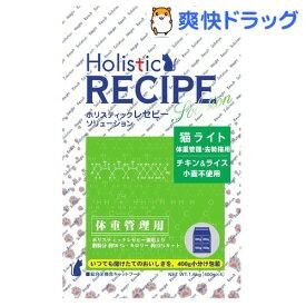 ホリスティックレセピー 猫用 ライト(1.6Kg)【ホリスティックレセピー】[キャットフード]
