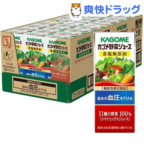 カゴメ野菜ジュース食塩無添加