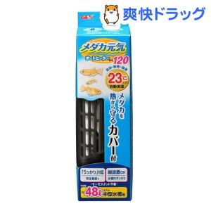 メダカ元気 オートヒーターSH120(1コ入)【メダカ元気】
