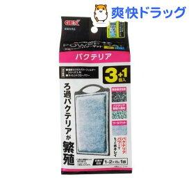 バクテリア パワーマット S M(4コ入)【GEX(ジェックス)】