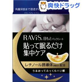 ラヴィス 目もとパックシート(10枚入)【RAVIS(ラヴィス)】