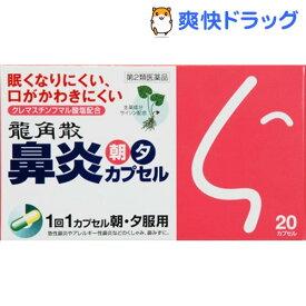 【第2類医薬品】龍角散鼻炎朝夕カプセル(20カプセル)【龍角散】