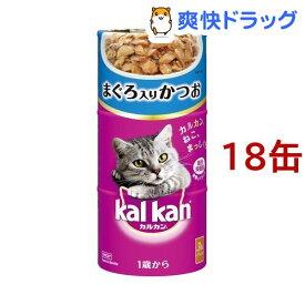 カルカン ハンディ缶 まぐろ入りかつお 1歳から(160g*18缶セット)【カルカン(kal kan)】[キャットフード]