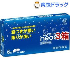 【第(2)類医薬品】ネオデイ(6錠入*3箱セット)【ネオデイ】