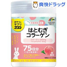 おやつにサプリZOO はとむぎコラーゲン(150粒)【おやつにサプリZOO】
