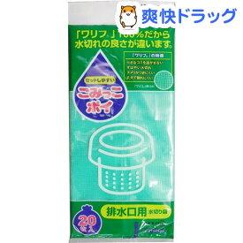 排水口用水切り袋ごみっこポイ(20枚入)【ごみっこポイ】