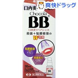 【第3類医薬品】チョコラBB 口内炎リペアショット(30ml)【チョコラBB】
