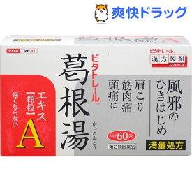 【第2類医薬品】ビタトレール 葛根湯エキス顆粒A(60包)【ビタトレール】