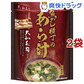 マルコメ 魚がし横丁 大和寿司監修 あら汁(5食分*2袋セット)[味噌汁]
