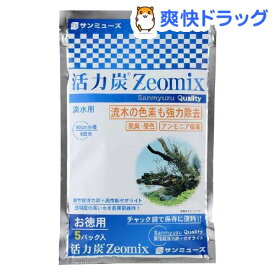 活力炭 ゼオミックス(5パック入)