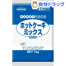日本製粉 業務用 ホットケーキミックス S600(1kg)