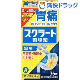 【第2類医薬品】スクラート胃腸薬 錠剤(36錠)【スクラート】