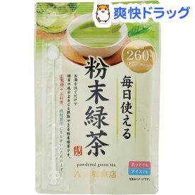 赤堀商店 毎日使える粉末緑茶(80g)【赤堀商店】