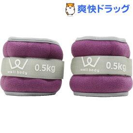 アルインコ リストアンクルウエイト 0.5kg WBN305(1セット)【アルインコ(ALINCO)】